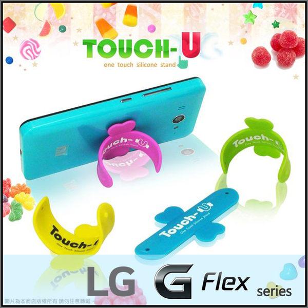 ◆TC-01 TOUCH-U 矽膠手機支架/固定架/懶人支架/LG G Flex D958/Flex 2