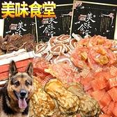 【培菓寵物48H出貨】美味食堂》手工烘培機能雞肉零食系列大包裝多口味/包