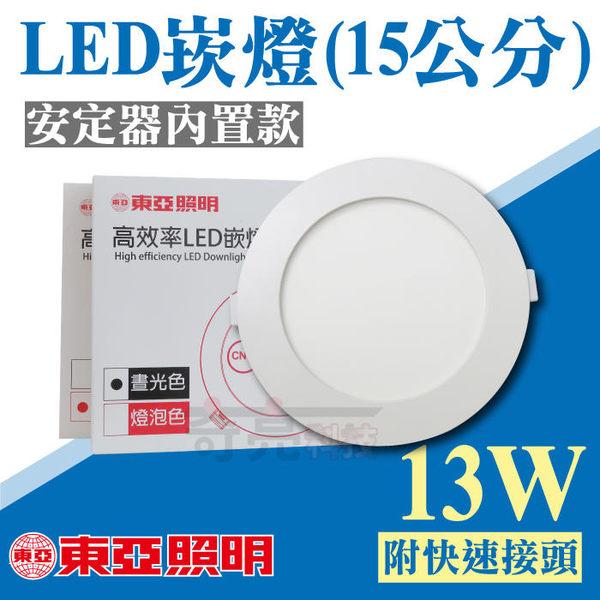 新款 東亞 13W LED崁燈 漢堡燈 安定器內置 崁燈 開孔15公分15cm 附快速接頭 全電壓