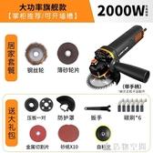 多功能工業級角磨機家用磨光手磨機打磨切割機手砂輪電動工具 NMS名購居家