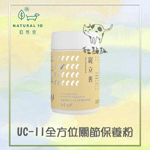 寵立善[天然犬貓保健品,UC-II全方位關節保養粉,30g]