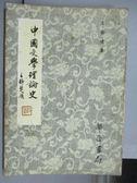 【書寶二手書T8/文學_KEP】中國文學理論史_王金凌