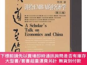 簡體書-十日到貨 R3YY【講給EMBA的經濟學(第三版)】 9787802344921 中國發展出版社 作者:作