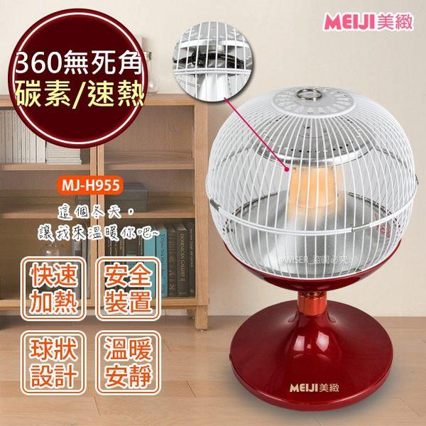 MEIJI 美緻 360度碳素電暖器 MJ-H955