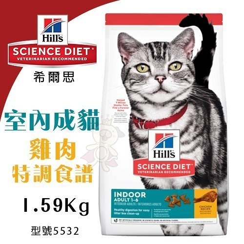 『寵喵樂旗艦店』Hills希爾思 室內成貓1.59Kg【5532】.滿足室內貓在生命旺盛階段的能量需求.貓糧