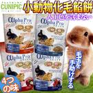 【培菓平價寵物網】西班牙CUNIPIC》...