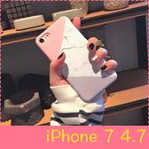 【萌萌噠】iPhone 7 (4.7吋)  韓國創意個性女款 撞色拼接大理石保護殼 半包磨砂硬殼 手機殼 外殼