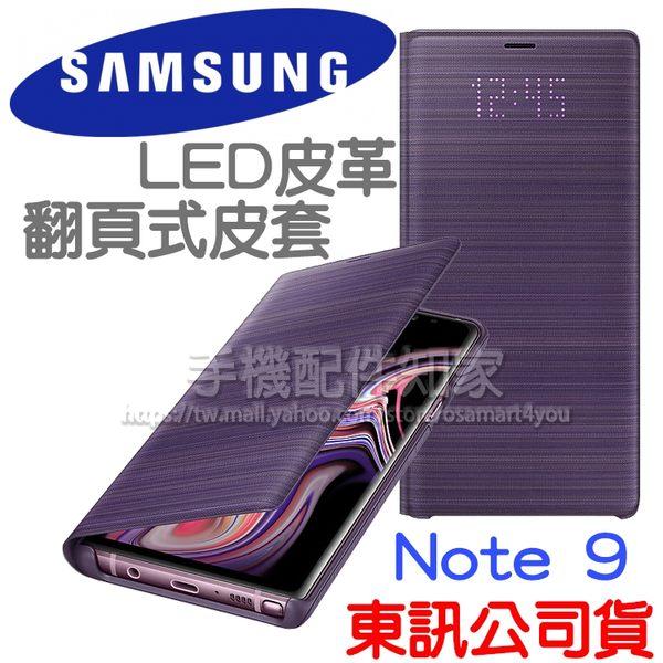 特惠價【東訊公司貨-原廠LED皮套】三星 SAMSUNG Galaxy Note 9 N960 6.4吋 原廠LED皮革翻頁式皮套/盒裝
