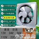 太陽能風扇直流交流12V24V汽車36V48V換氣扇110V排風扇120V排氣扇 小艾新品