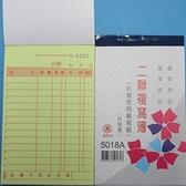 萬國牌 5018A 二聯複寫簿(厚) 56K直式估價單 送貨單(50組.附號碼)/一包20本入(定36)-非碳 免用複寫紙