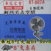 【華冠8吋 夾扇BT-807A可夾可掛風扇】多功能扇 小巧風大