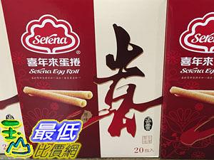 [COSCO代購] 超商取貨限1個 COSOC 喜年來原味蛋捲 SLRENA EGG ROLL 每盒72公克X20盒入 CA78080