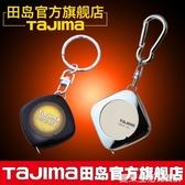 tajima田島鑰匙扣卷尺 鋼卷尺子1米2米3米家用迷你便攜新品附磁鐵『快速出貨』
