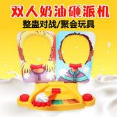 新款雙人奶油打臉機玩具砸派機派對整蠱親子游戲巴掌拍臉