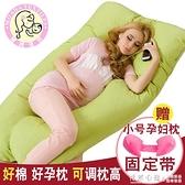慧鴻佳世 孕婦枕孕婦枕頭護腰側睡枕側臥枕頭多功能睡枕孕婦u型枕 NMS怦然新品