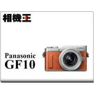 Panasonic GF10K 橘色〔含12-32mm〕GF10 公司貨 登錄送原電+32G+鏡頭蓋 12/31止
