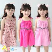 童裝 洋裝 單線波紋/彩色點點細肩帶洋裝(共3色)