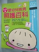 【書寶二手書T5/保健_YIB】嬰幼兒疾病照護百科_徐倩, 細谷亮太