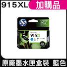 HP NO.915XL 915XL 原廠墨水匣 盒裝 藍色