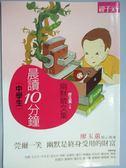【書寶二手書T1/短篇_HSY】中學生-幽默散文集_余光中