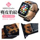 Apple Watch 1 2 3 麂皮豹紋透氣錶帶 38mm 42mm