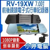 【免運+3期零利率】全新 RV-19XW7吋電子式後照鏡觸控螢幕 前後鏡頭行車記錄器 1080P 重力感應