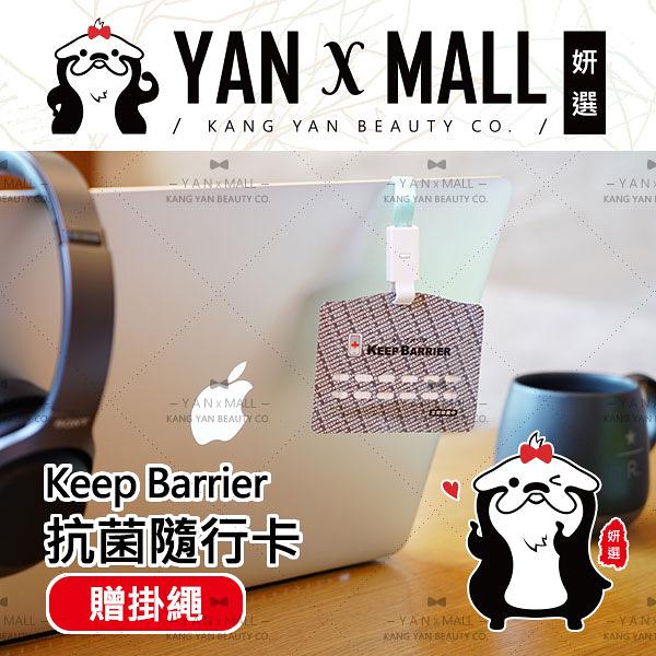 Keep Barrier 抗菌隨行卡 - 日本原裝進口【妍選】