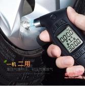 胎壓偵測器 數顯胎壓計汽車胎壓偵測高精度數字胎壓錶輪胎氣壓錶測壓器