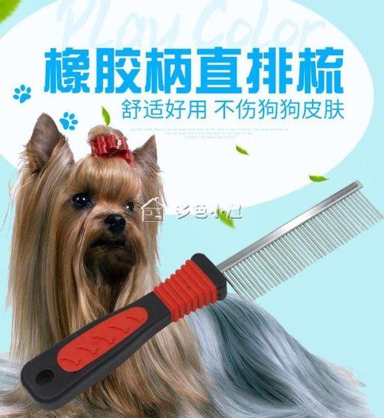 寵物剃毛器橡膠柄泰迪金毛寵物狗專用脫褪毛梳開結梳直排梳毛 多色小屋