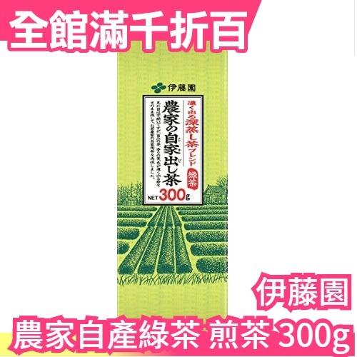 《快速出貨》日本 伊藤園 農家自產綠茶 煎茶 300g 茶葉 綠茶 宇治抹茶 夏天冷泡茶【小福部屋】