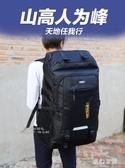 超大容量雙肩包男女戶外旅行背包登山包運動旅游行李包 yu3562『夢幻家居』