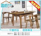 《固的家具GOOD》233-3-AC 克森實木拉合餐桌【雙北市含搬運組裝】
