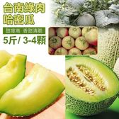 【SHOW BEST嚴選】台南哈密瓜(綠肉) 5斤/ 3-4顆(淨重) 手提禮盒~下單4天內冷藏出貨 免運