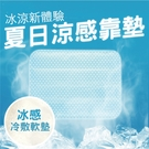 【正反兩用】冰涼墊 涼感坐墊 辦公室坐墊 涼墊 辦公室涼墊-藍【AAA4148】預購