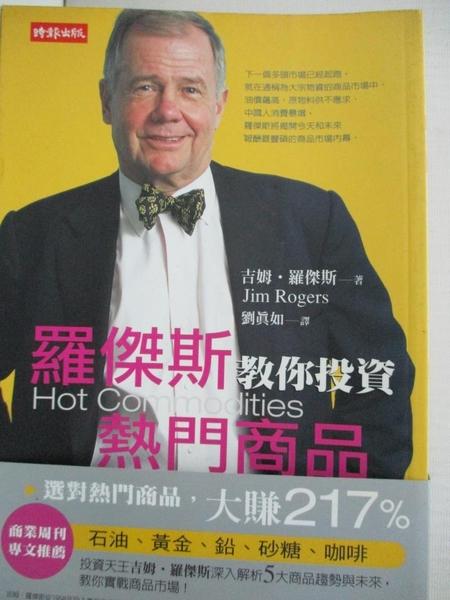 【書寶二手書T1/投資_GDN】羅傑斯教你投資熱門商品_劉真如, 吉姆羅傑斯