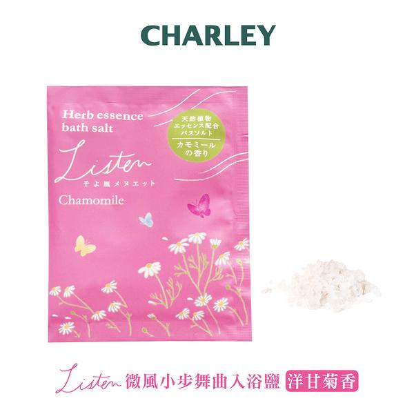 《日本製》CHARLEY Listen微風小步舞曲入浴鹽/洋甘菊香 40g  ◇iKIREI