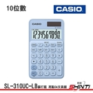 CASIO 卡西歐 SL-310UC-LB 蘇打藍 10位元浪漫馬卡龍口袋型計算機【亮點OA】