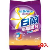 白蘭豔護色超濃縮洗衣粉2kg*9(箱)【愛買】