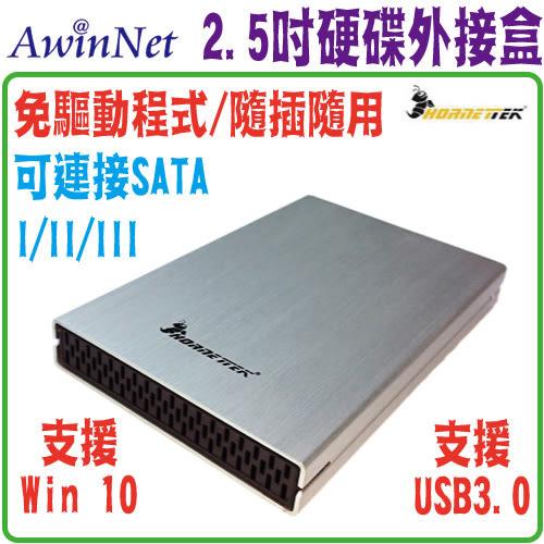 2.5吋USB3.0硬碟外接盒Hornettek HT-223UAS UASP