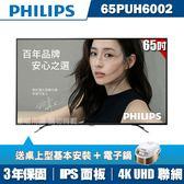 ★送2禮★PHILIPS飛利浦 65吋4K UHD聯網液晶顯示器+視訊盒65PUH6002