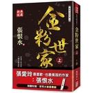 張恨水精品集1:金粉世家(上)【典藏新版】