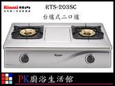 【PK廚浴生活館】 高雄林內牌 RTS-203SC RTS203SC 瓦斯爐 台爐 二口爐  ☆銅合金爐頭 可刷卡