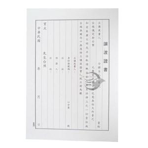 【金玉堂文具】愛德 338 讓渡証書(袋入) 愛德 50入/盒