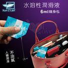 情趣用品 潤滑液 按摩油 推薦 Xun Z Lan‧水溶性情趣潤滑液隨身包 6ml【550177】