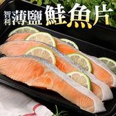 【愛上新鮮】智利薄鹽鮭魚片3包
