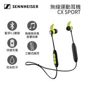 【結帳優惠+24期0利率】SENNHEISER 聲海 入耳式 藍牙無線運動耳機 CX SPORT