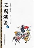 三國演義(下冊)
