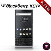 【手機出租】BlackBerry KEY2 (最新趨勢以租代替買)
