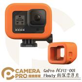◎相機專家◎ GoPro ACFLT-001 Floaty 水上防沉漂浮片 漂浮塊 Hero8 Black 適用 公司貨
