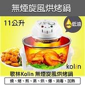 【南紡購物中心】KOLIN 歌林 11L 無煙旋風烘烤鍋 KBO-LN121G